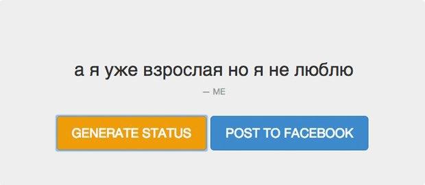 Генератор статусов  для фейсбука  «What Would I Say?» . Изображение № 4.