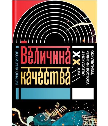 Что читать осенью: 10 важных новинок на русском языке. Изображение № 8.