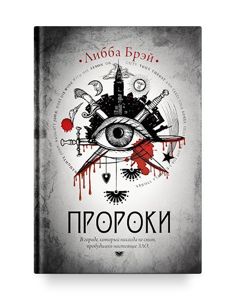 Новые романы  для подростков,  которые понравятся всем. Изображение № 10.