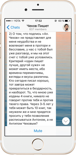 На кого подписаться: Telegram-канал с письмами Чехова. Изображение № 6.