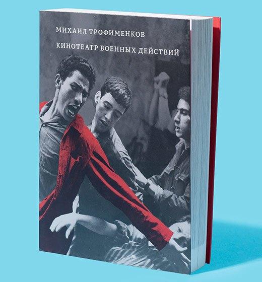 Художница и куратор Ольга Широкоступ  о любимых книгах. Изображение № 6.
