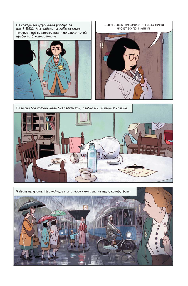 «Дневник Анны Франк»: Отрывок из графической адаптации. Изображение № 10.