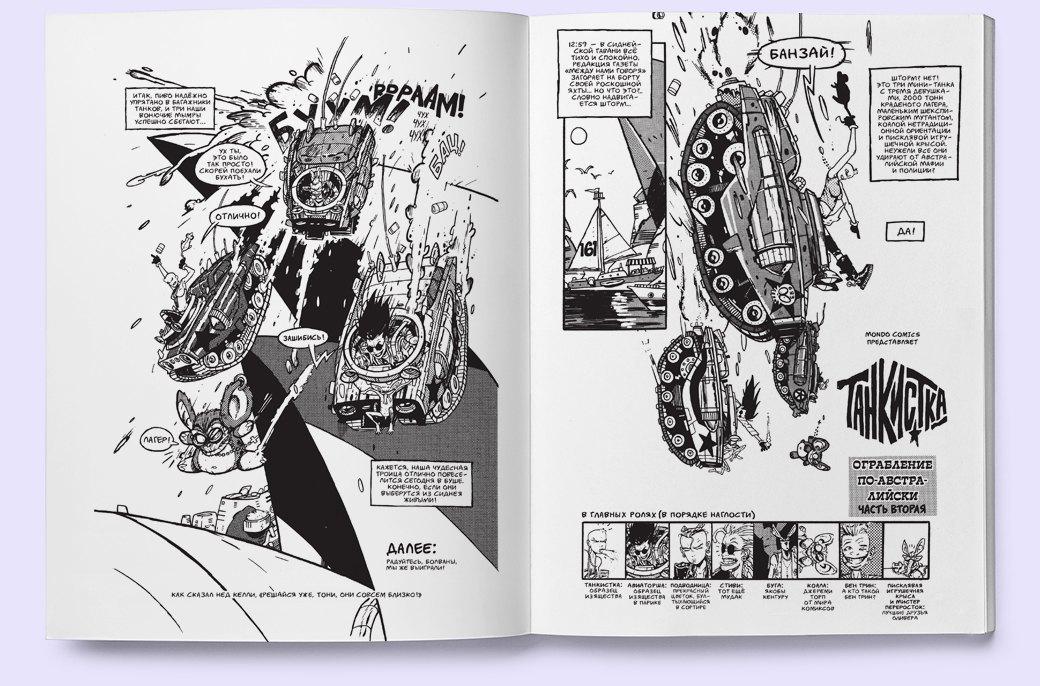 «Танкистка» на русском: Отрывок из культового комикса. Изображение № 6.