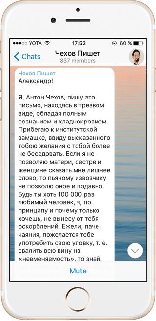 На кого подписаться: Telegram-канал с письмами Чехова. Изображение № 1.