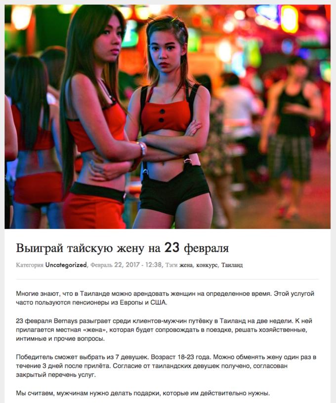 PR-агентство Bernays разыграет среди своих клиентов «тайскую жену». Изображение № 1.