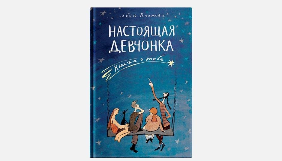 Книга Елены Климовой «Настоящая девчонка». Изображение № 1.