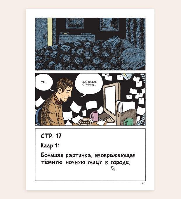 Куда приводит сексизм: Комикс «Сэм Забель и волшебное перо». Изображение № 4.