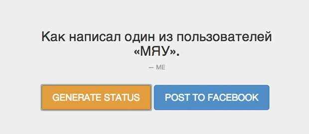Генератор статусов  для фейсбука  «What Would I Say?» . Изображение № 15.