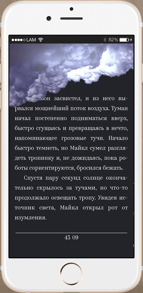 Что скачать: Интерактивная книга-игра Maginary. Изображение № 1.
