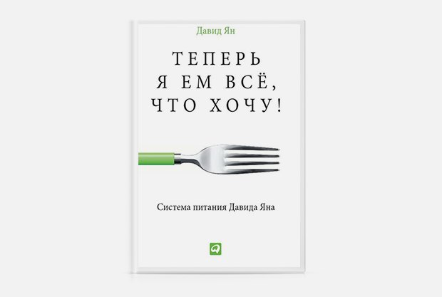10 книг о пищевых расстройствах, диетах и самооценке. Изображение № 8.