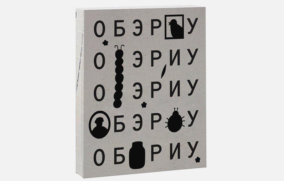 Красивый сборник детской поэзии обэриутов