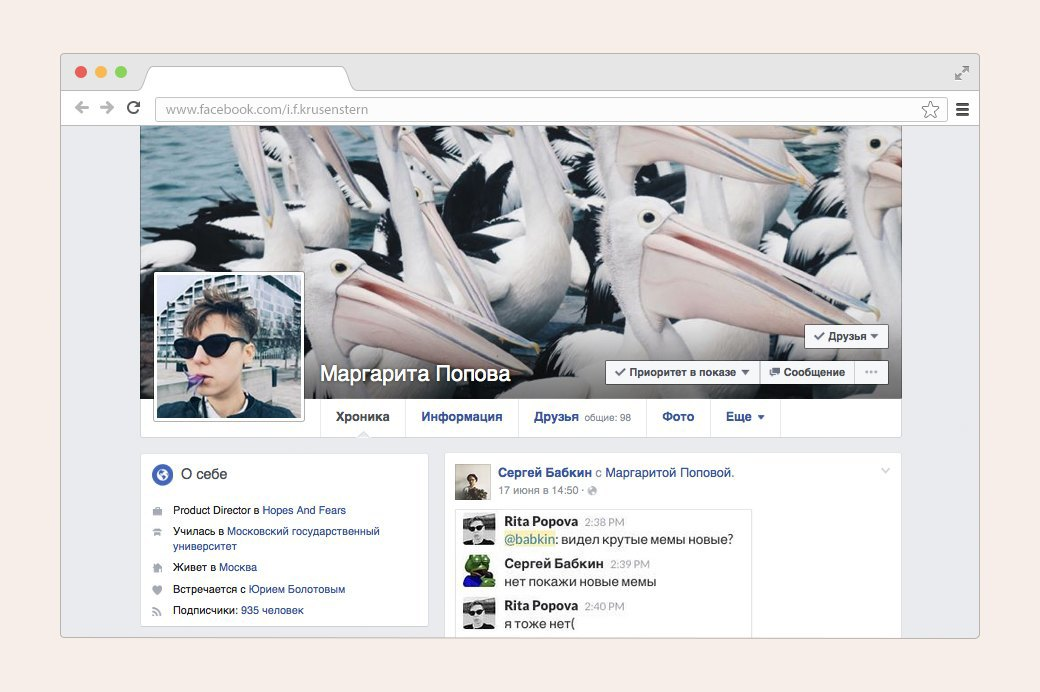Snapchat вместо Facebook: Курс на искренность в соцсетях. Изображение № 1.