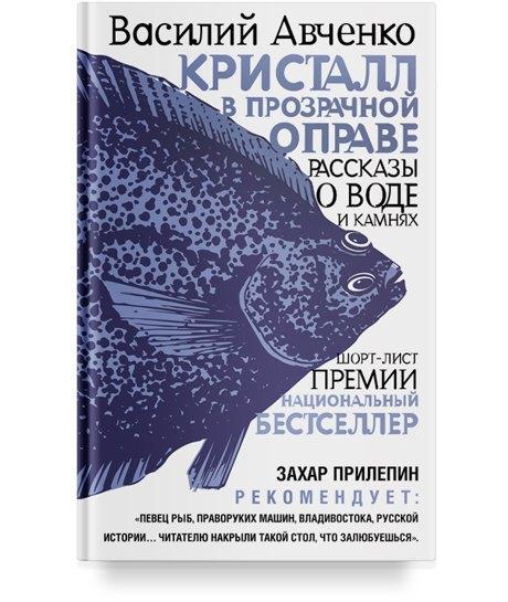 Современная литература: Что читать из списка «Большой книги». Изображение № 2.