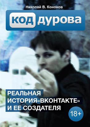 Первая версия обложки книги «Код Дурова». Изображение № 2.