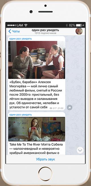 На кого подписаться: Телеграм-канал Алисы Таёжной о кино на вечер. Изображение № 3.