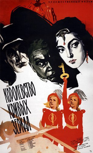 Что смотреть  на каникулах: Лучшие советские киносказки. Изображение № 3.