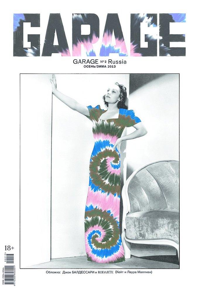 Балдессари и Rodarte создали обложку для русской версии Garage. Изображение № 1.