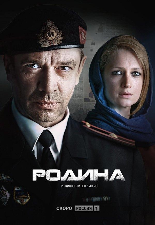 Это «Родина» моя:  Что не так с российской версией сериала. Изображение № 1.