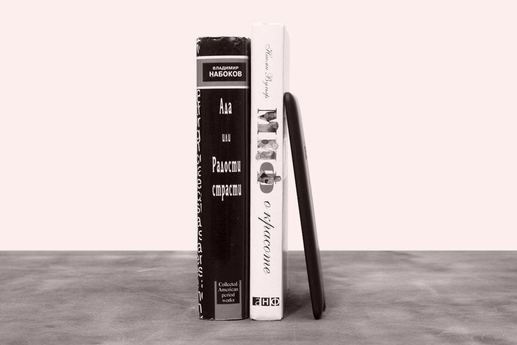 Секс-блогер Татьяна Никонова о любимых книгах. Изображение № 2.