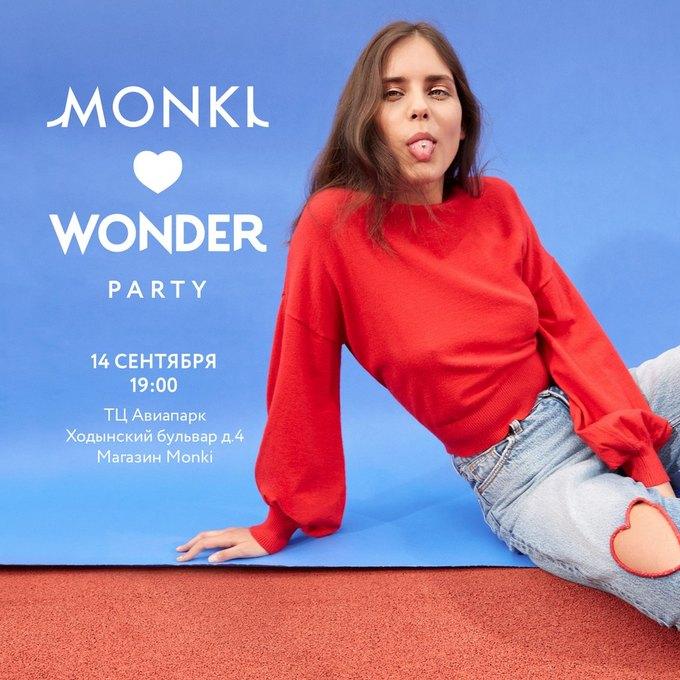 Wonderzine и Monki проведут вечеринку  в Москве. Изображение № 1.