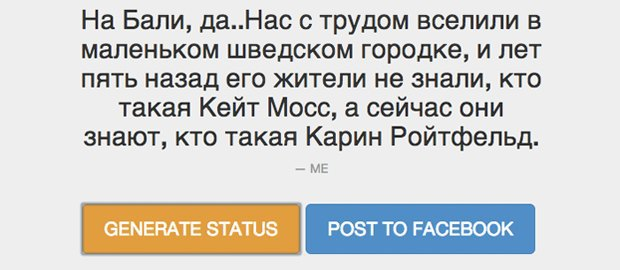 Генератор статусов  для фейсбука  «What Would I Say?» . Изображение № 14.