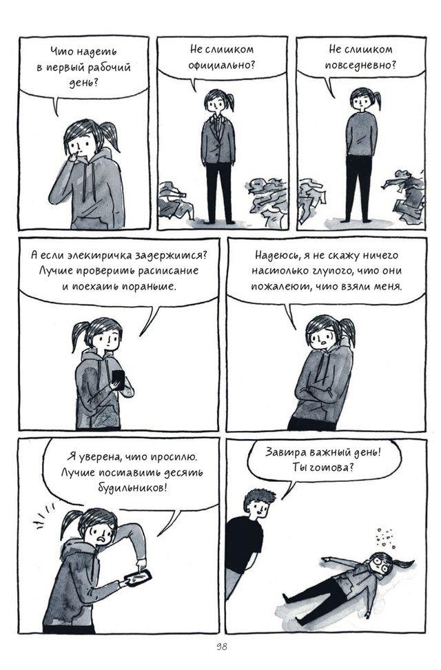 «Быть интровертом»: Отрывок из комикса о тихом человеке в шумном мире. Изображение № 1.