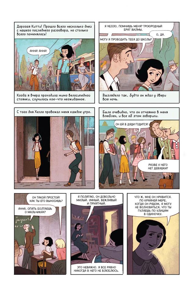 «Дневник Анны Франк»: Отрывок из графической адаптации. Изображение № 5.