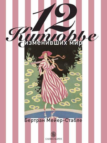 В России выйдет книга о женщинах, изменивших мир моды. Изображение № 1.