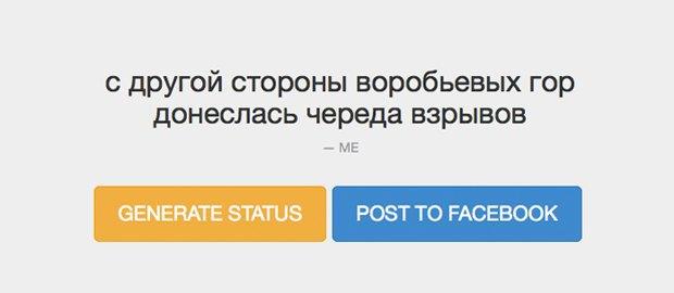 Генератор статусов  для фейсбука  «What Would I Say?» . Изображение № 5.