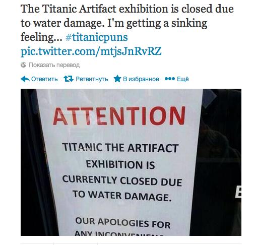Выставку экспонатов с «Титаника» затопило. Изображение № 1.