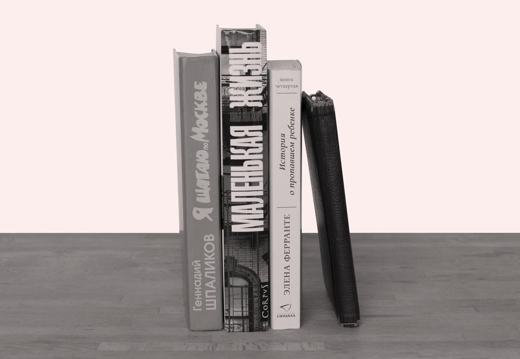 Специальный корреспондент «Медузы» Саша Сулим о любимых книгах. Изображение № 2.