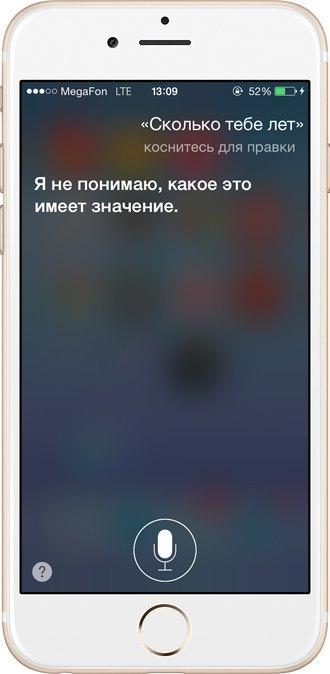 Поговори с ней: Интервью  с русскоязычной Siri. Изображение № 4.