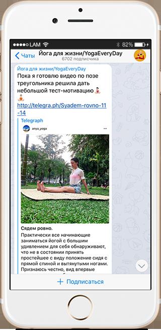 На кого подписаться: Телеграм-канал YogaEveryDay. Изображение № 5.