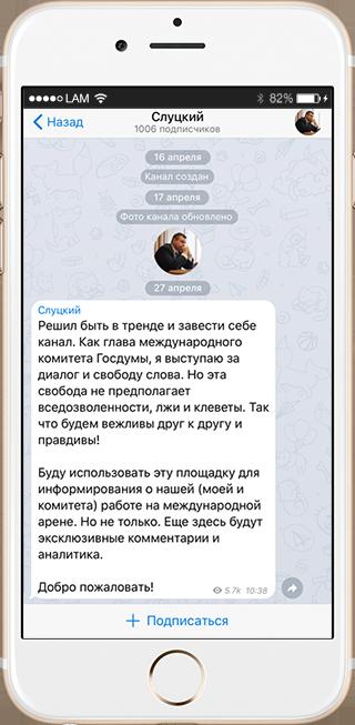 Депутат Леонид Слуцкий завёл телеграм-канал. Изображение № 1.