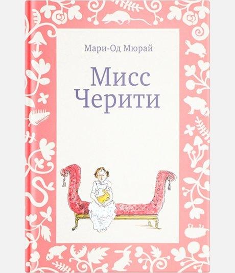 До 16 и старше: Книги о равноправии и любви к себе для детей и подростков. Изображение № 6.