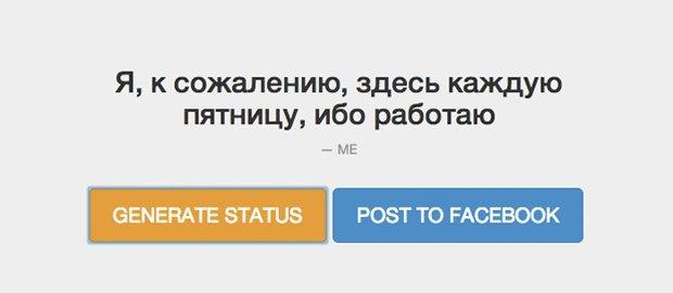 Генератор статусов  для фейсбука  «What Would I Say?» . Изображение № 11.