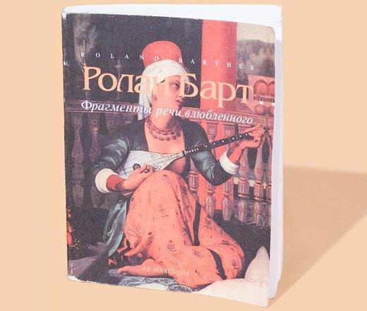 Сценарист Любовь Мульменко о любимых книгах. Изображение № 3.