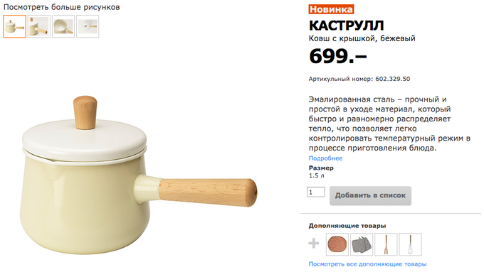 Каструлл: IKEA поддержали лучшую шутку года. Изображение № 1.