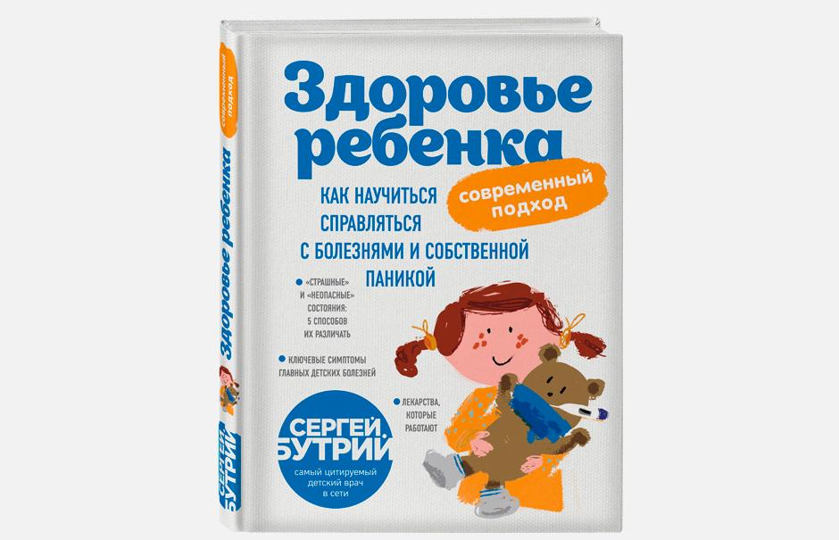 Книга педиатра и блогера Сергея Бутрия о детском здоровье. Изображение № 1.