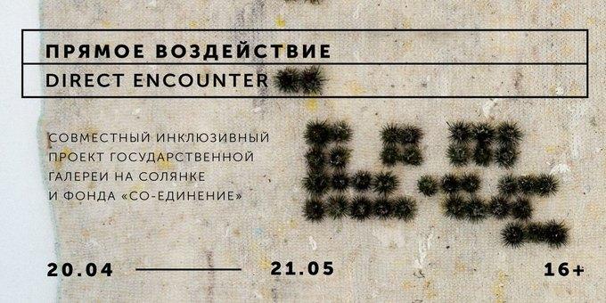 В Москве открылась инклюзивная выставка «Прямое воздействие». Изображение № 1.