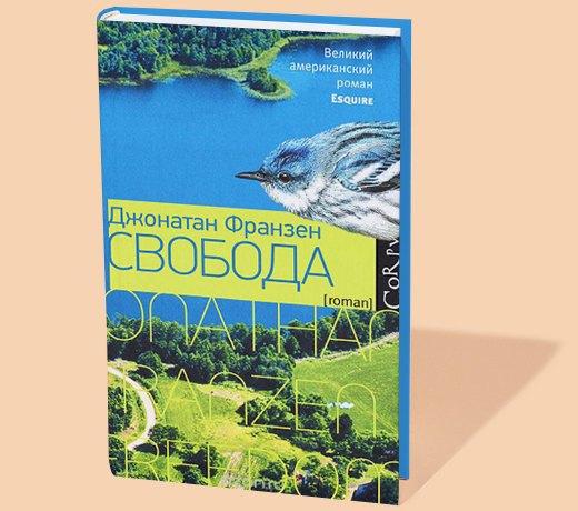 Сценарист Любовь Мульменко о любимых книгах. Изображение № 8.