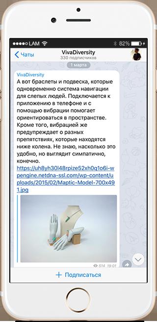 На кого подписаться: Телеграм-канал об инклюзии в мире. Изображение № 5.