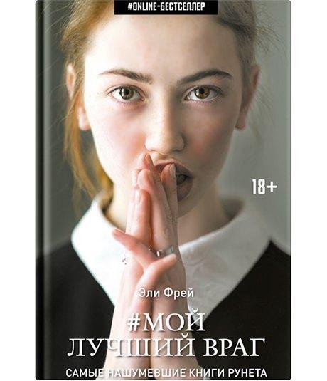 От эмпатии к ненасилию: Мощные романы о преодолении травмы. Изображение № 8.