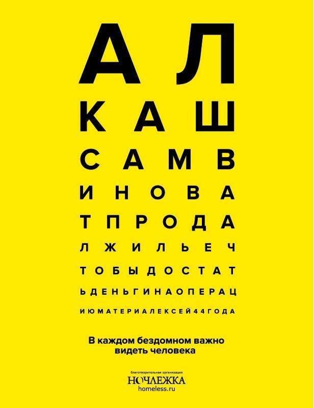 «Ночлежка» запустила социальную кампанию «Проверка зрения». Изображение № 7.