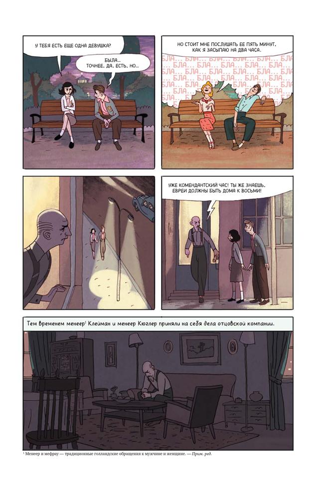 «Дневник Анны Франк»: Отрывок из графической адаптации. Изображение № 6.