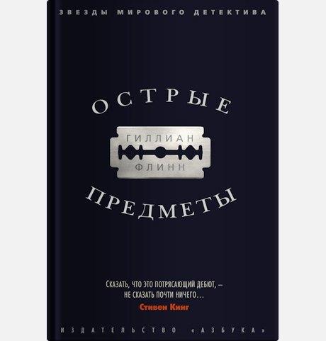 Детективы, фантастика, приключения:  58 романов  дляосенних вечеров. Изображение № 3.