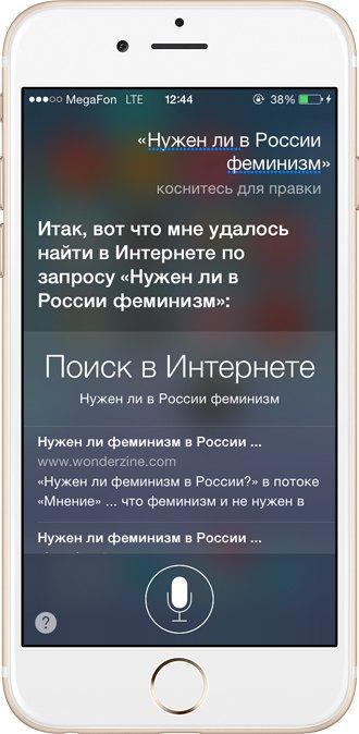 Поговори с ней: Интервью  с русскоязычной Siri. Изображение № 10.