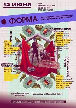 Как нарядиться на  фестиваль современного искусства «Форма». Изображение № 3.