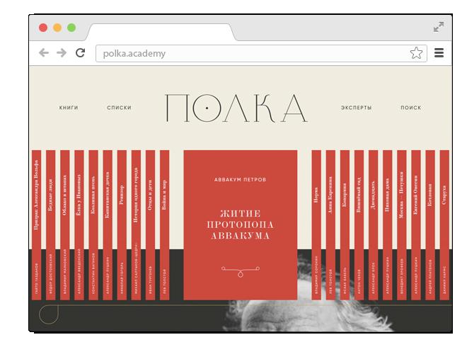 В закладки: Проект  о русской литературе «Полка». Изображение № 1.