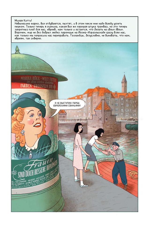 «Дневник Анны Франк»: Отрывок из графической адаптации. Изображение № 4.
